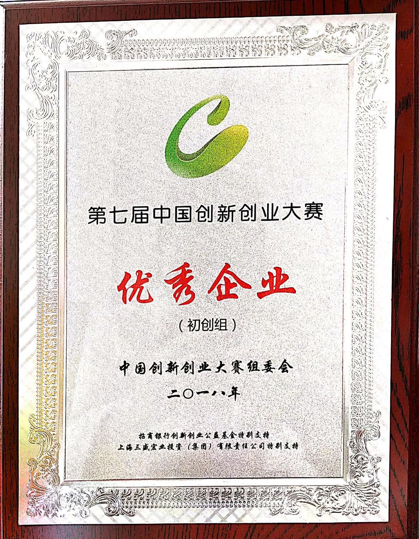 第七届中国创新创业大赛 优秀企业