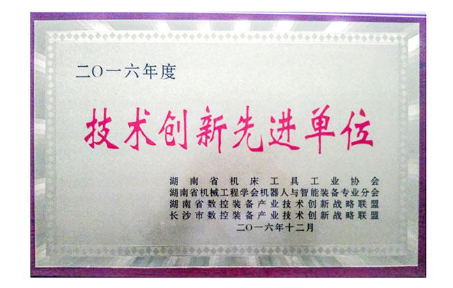 """公司荣获""""技术创新先进单位""""荣誉称号"""