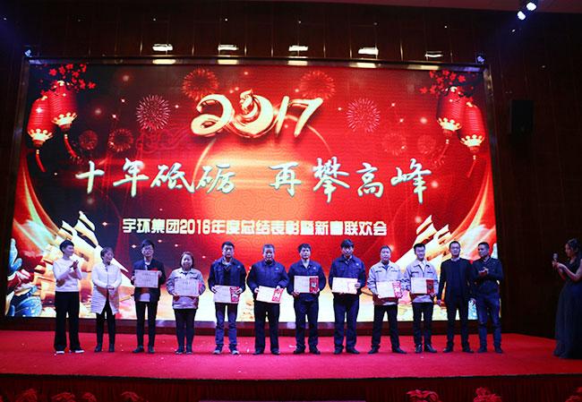 2017年会年度标兵表彰合影