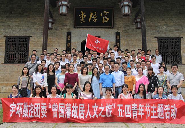 2016年五四青年节参观曾国藩故居