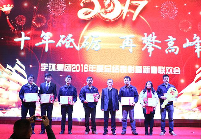 2017年会董事长特别奖表彰合影