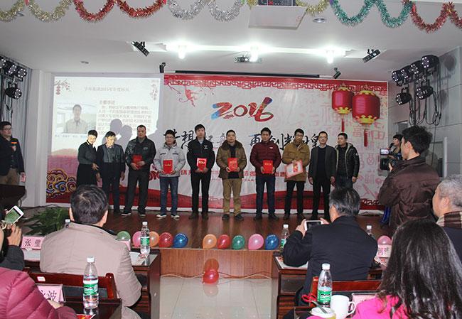 2016年会年度标兵奖表彰