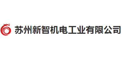 苏州新智机电工业有限公司