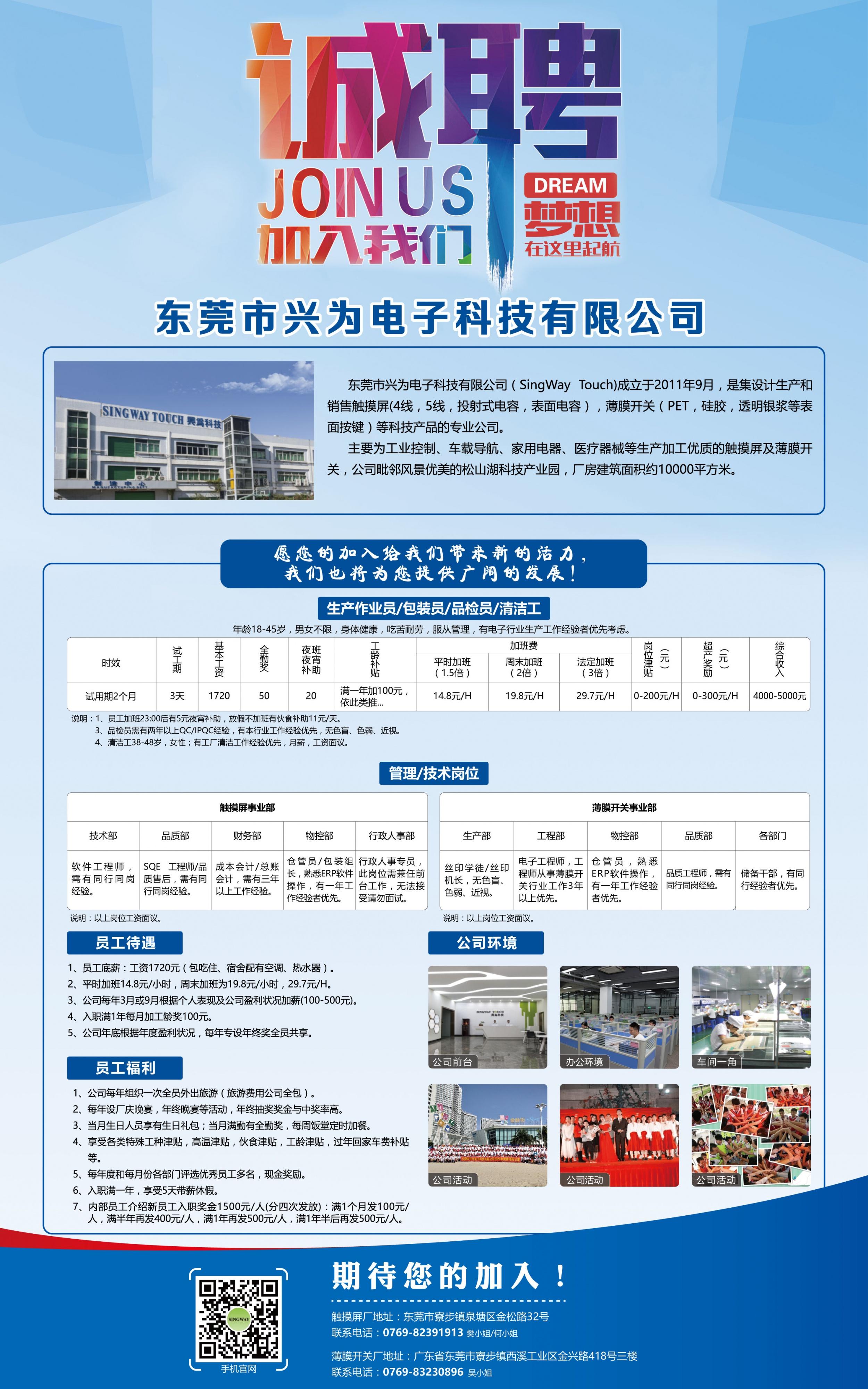 东莞市兴为电子科技有限公司招聘信息