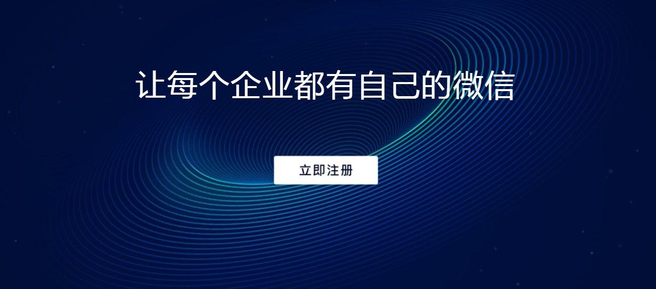 企业微信华南服务商