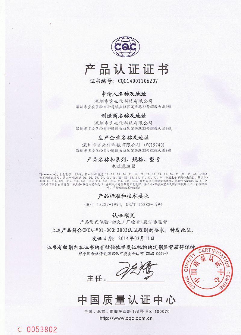 Product CQC certificate