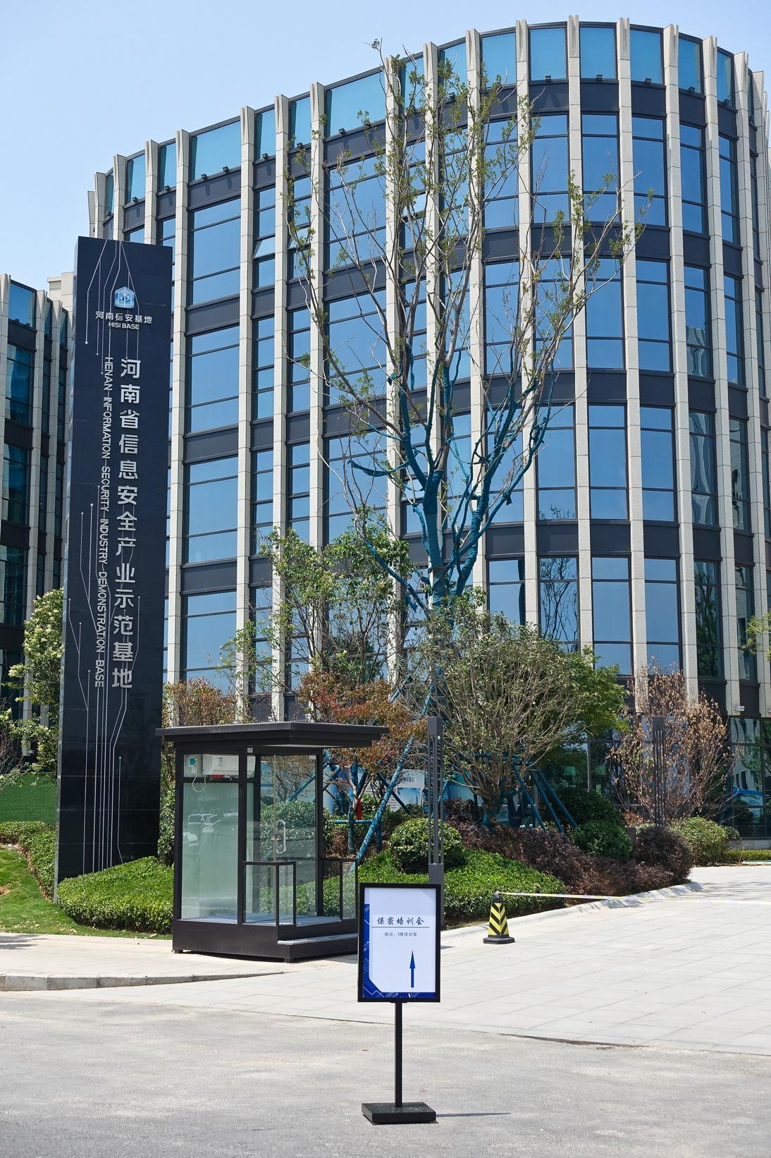 河南省信息安全產業園項目完工交付