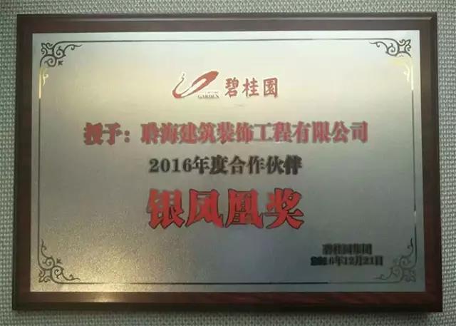 聆海裝飾榮獲2016年度碧桂園優質合作合...