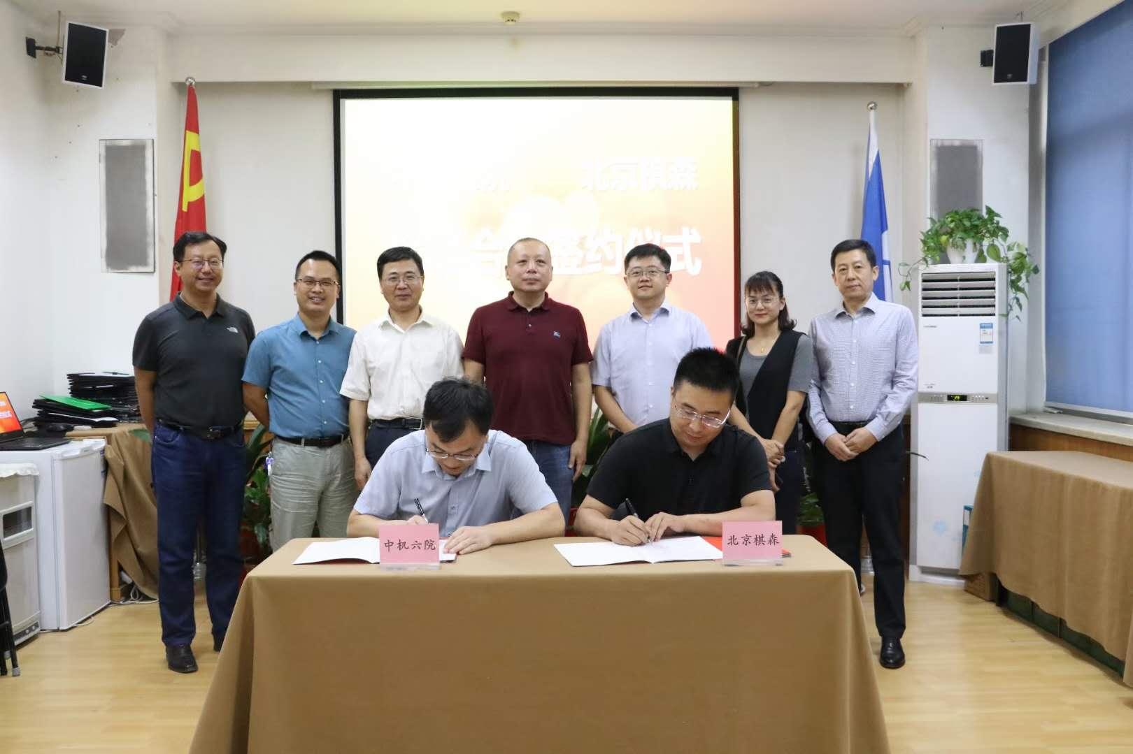 棋森股份與機械工業設計六院簽訂戰略合作協...