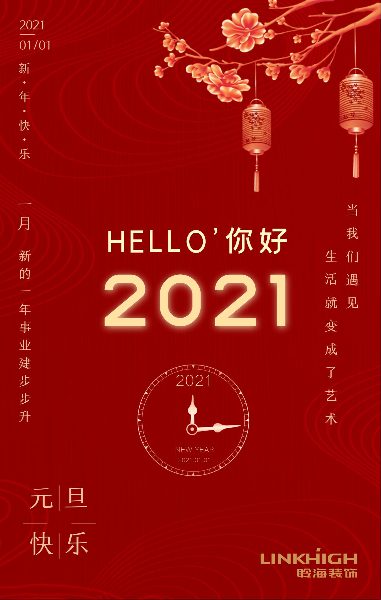 你好2021!聆海再出發!