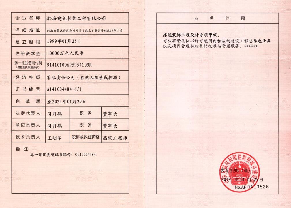 建筑裝飾工程設計專項甲級證書