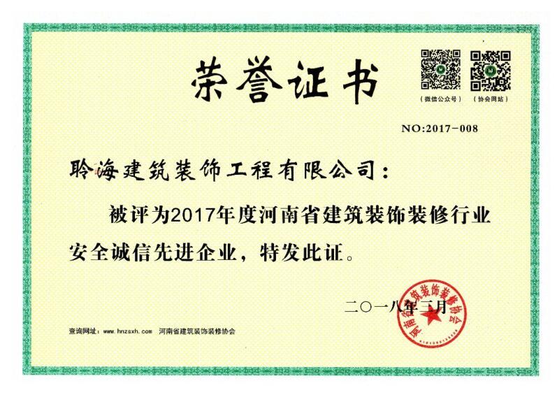 河南省安全誠信先進企業