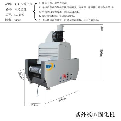 BFDUV,uv固化机,uv光固机,胶水固化专用,功率可定制
