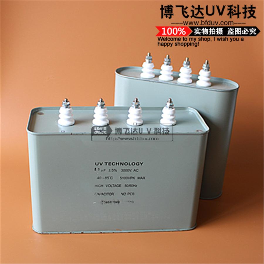 博飞达科技生产uv电容器,UV灯专用电容,uv机交流电容器