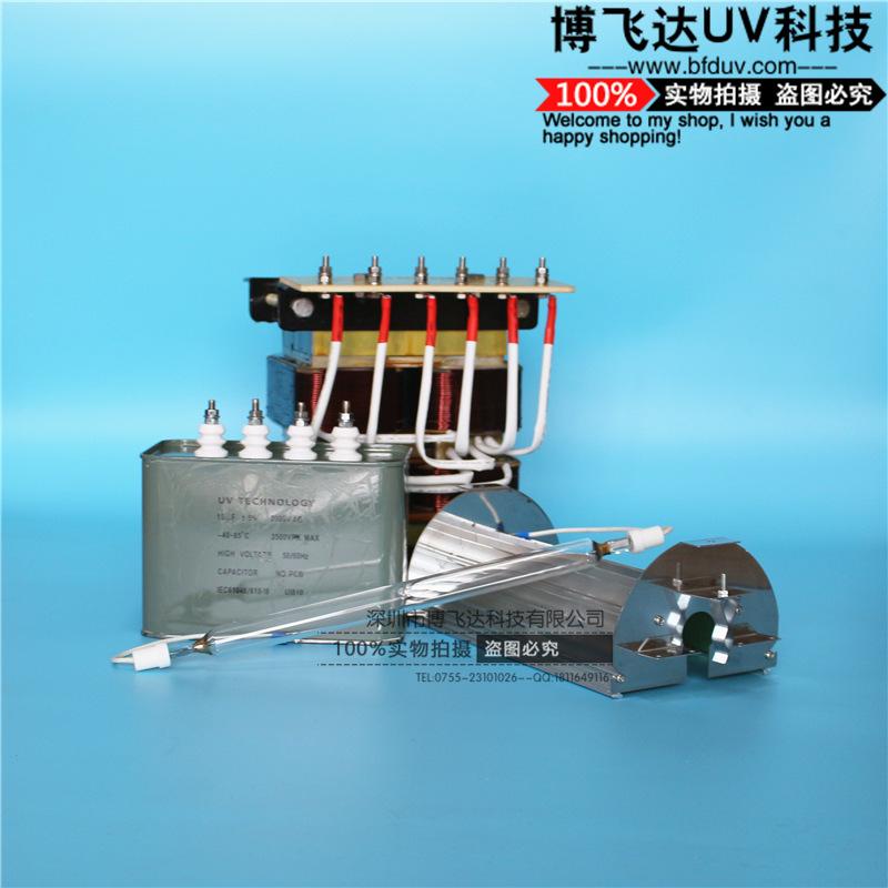 uv灯管光源 四件套400w-30kw(隔离变压器 电容器 反光罩 紫外线UV灯)