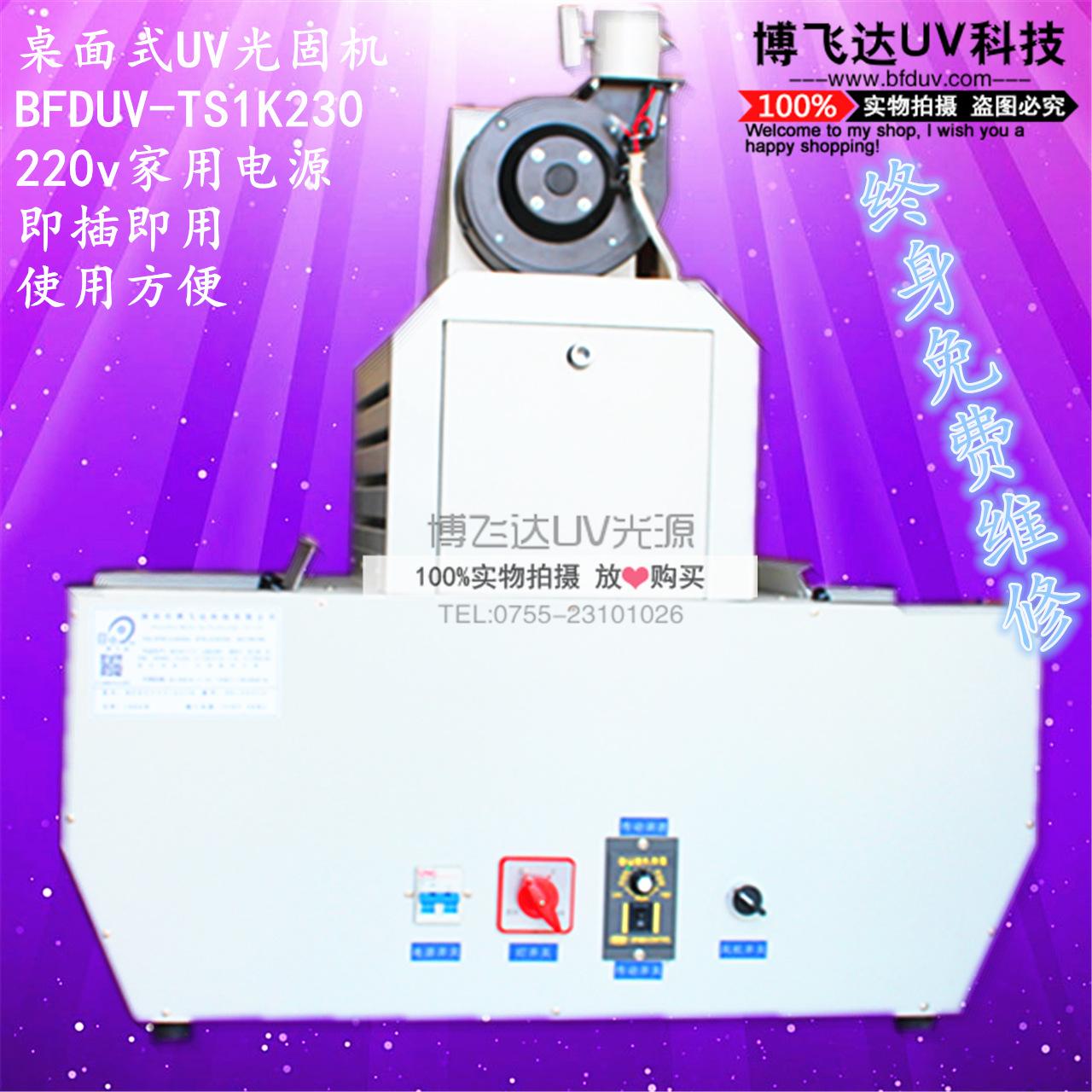 小型uv固化机 节能uv机 可调光uv灯 可定制