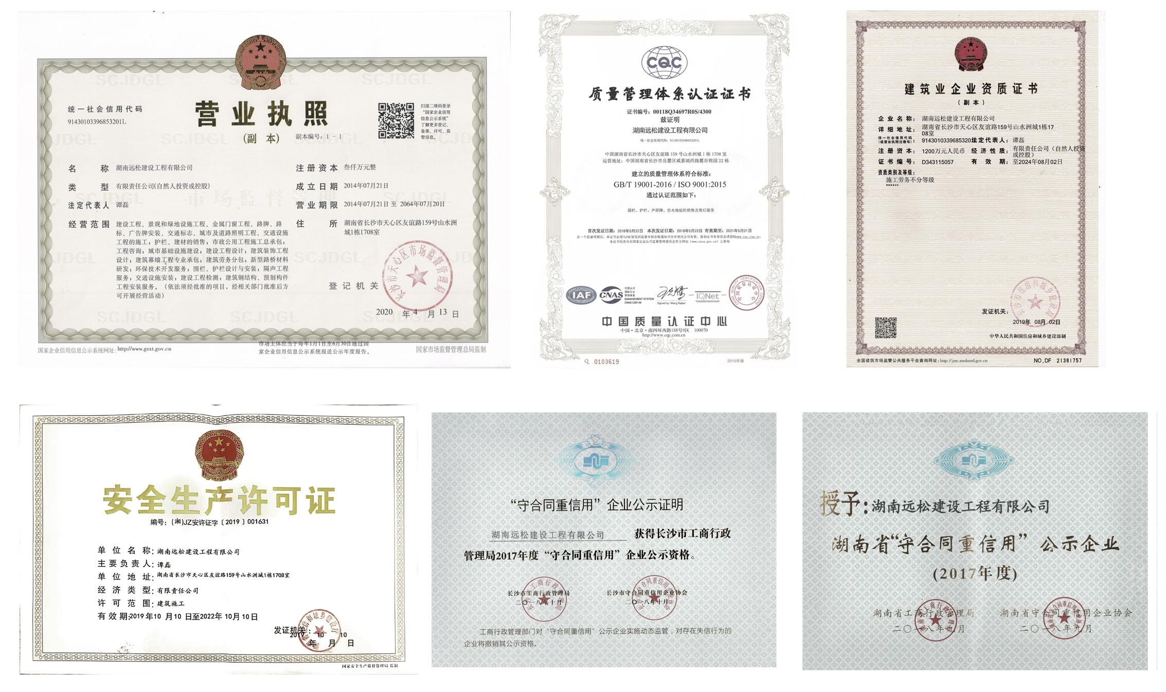 湖南远松建设工程有限公司荣誉资质