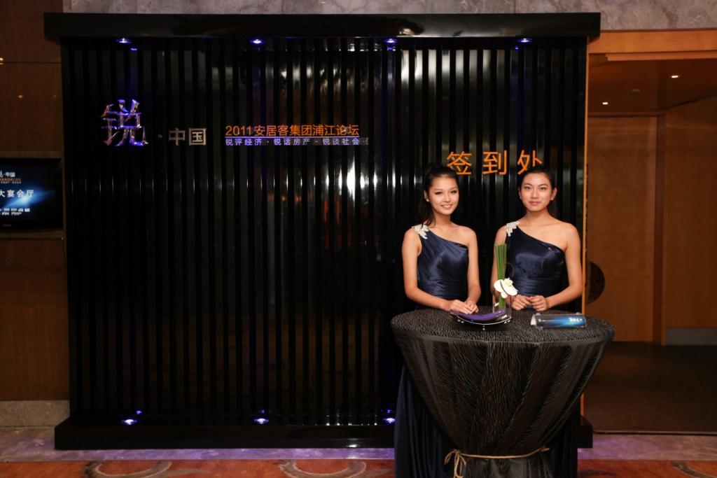 锐中国—安居客房产高峰论坛