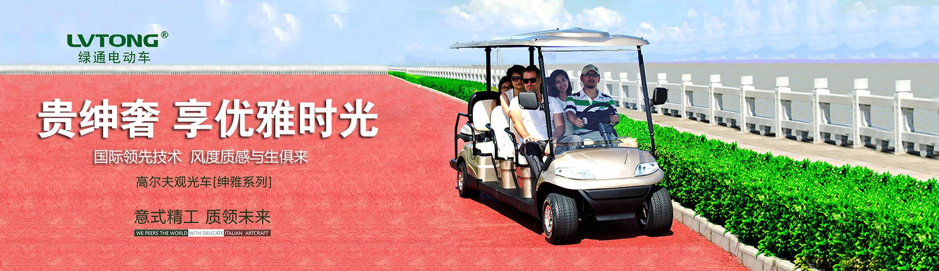 江苏高尔夫观光车