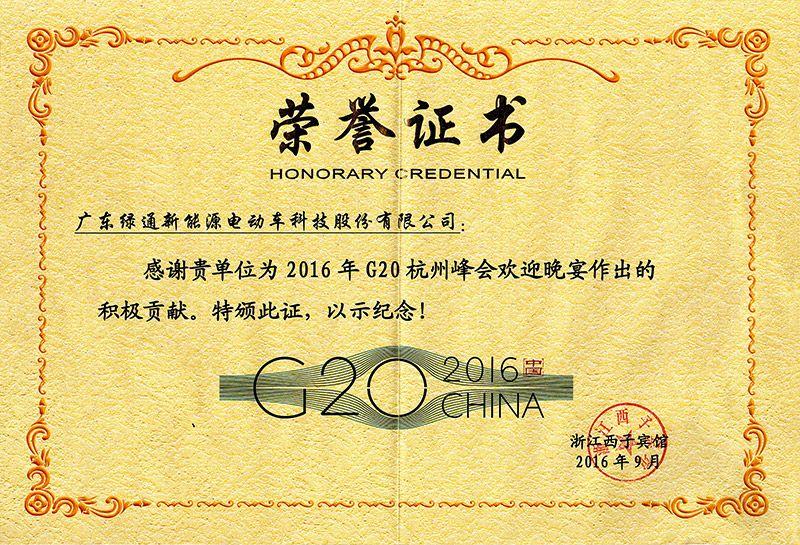 G20荣誉证书