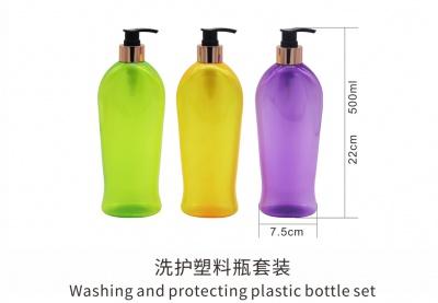 洗护塑料瓶套装