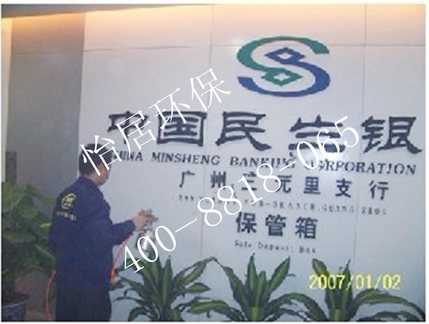 民生银行广州三元里办公室
