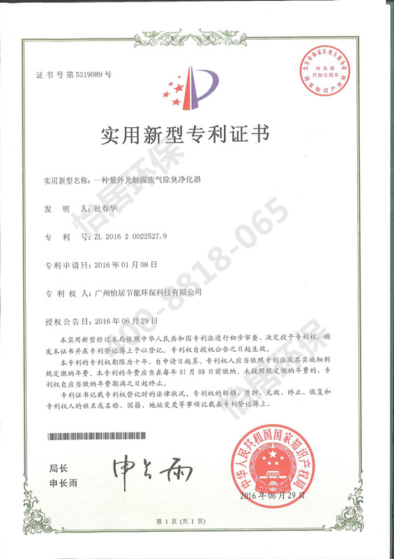 国家专利证书2