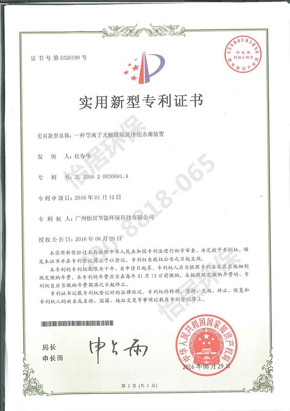 国家专利证书7