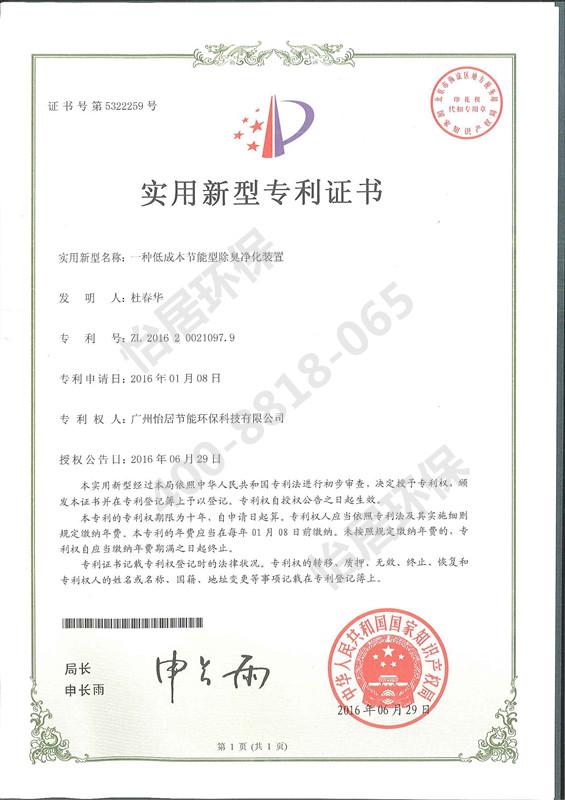 国家专利证书4