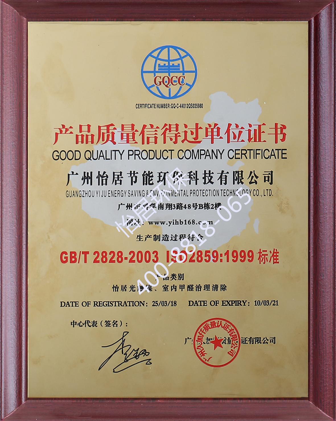 产品质量证书2