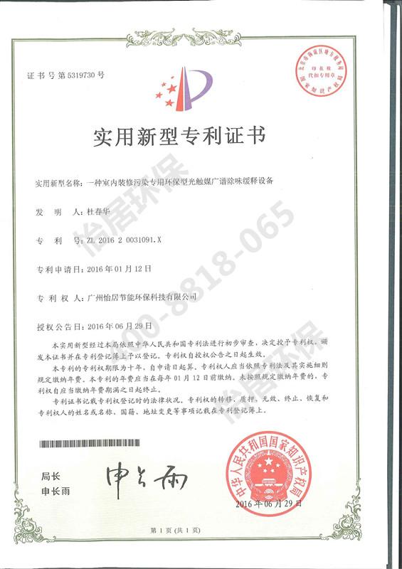 国家专利证书8