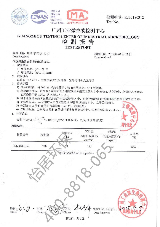 甲醛清除剂持续渗透分解率检测报告
