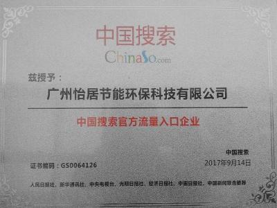 中国搜索入驻证书