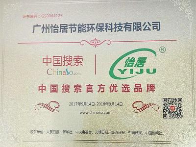 中国搜索入驻证书2