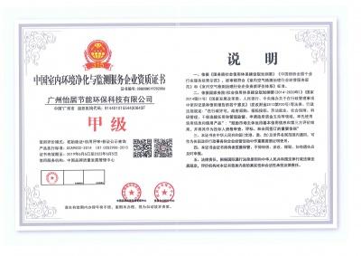 中国环境室内净化与检测服务企业资质证书1
