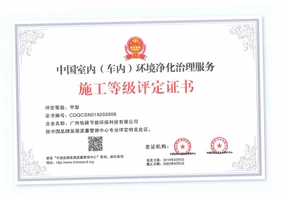 中国环境室内净化与检测服务企业资质证书2