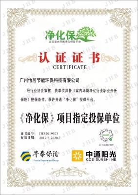 净化保认证证书