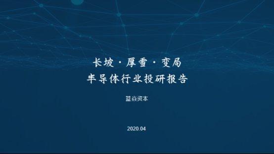 2020蓝焱资本投资交流会——半导体投研报告
