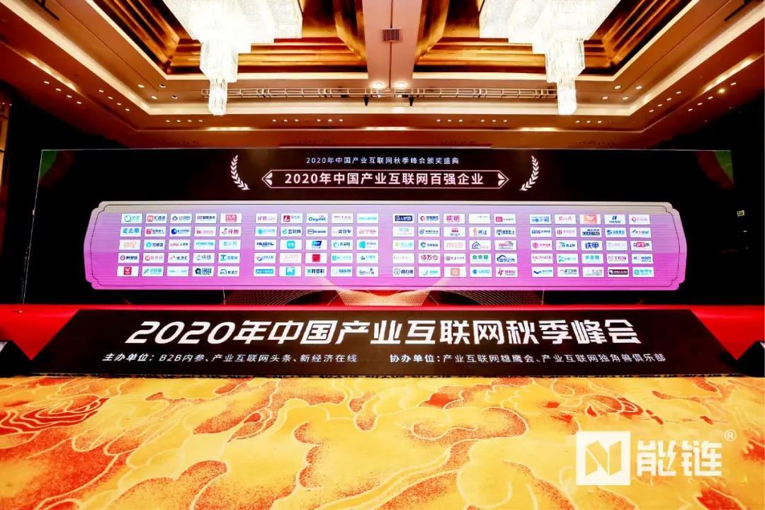 """能链荣获B2B内参、产业互联网头条""""2020年中国产业互联网百强企业"""""""