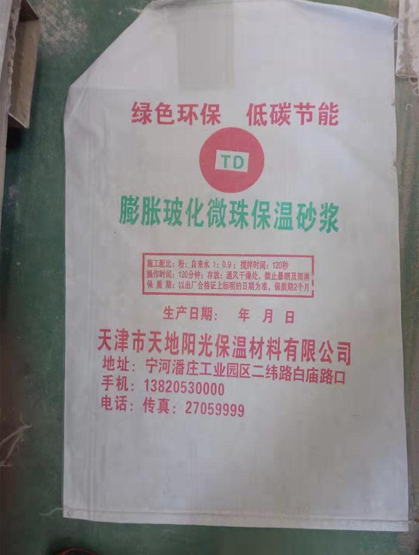 天津三星阳光新型的天津保温砂浆