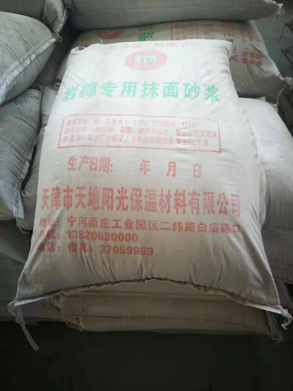 天津保溫砂漿和保溫漿料是一種材料嗎?