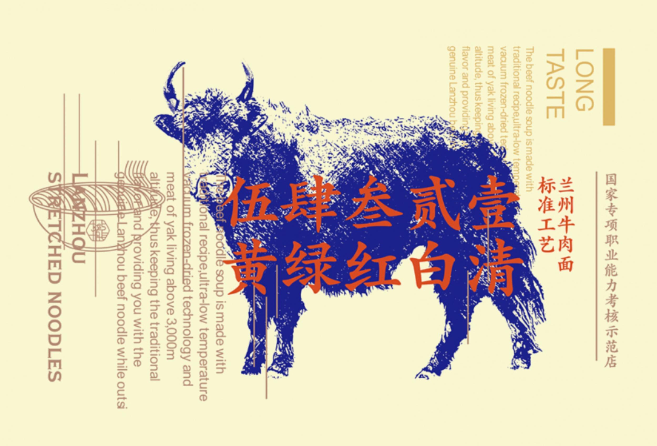 郑州兰州牛肉面餐饮创意VI设计
