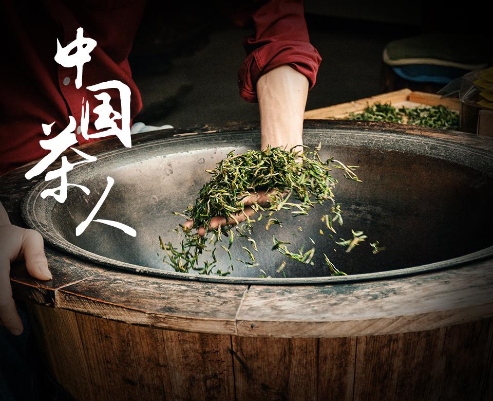 先农御选国际茶会