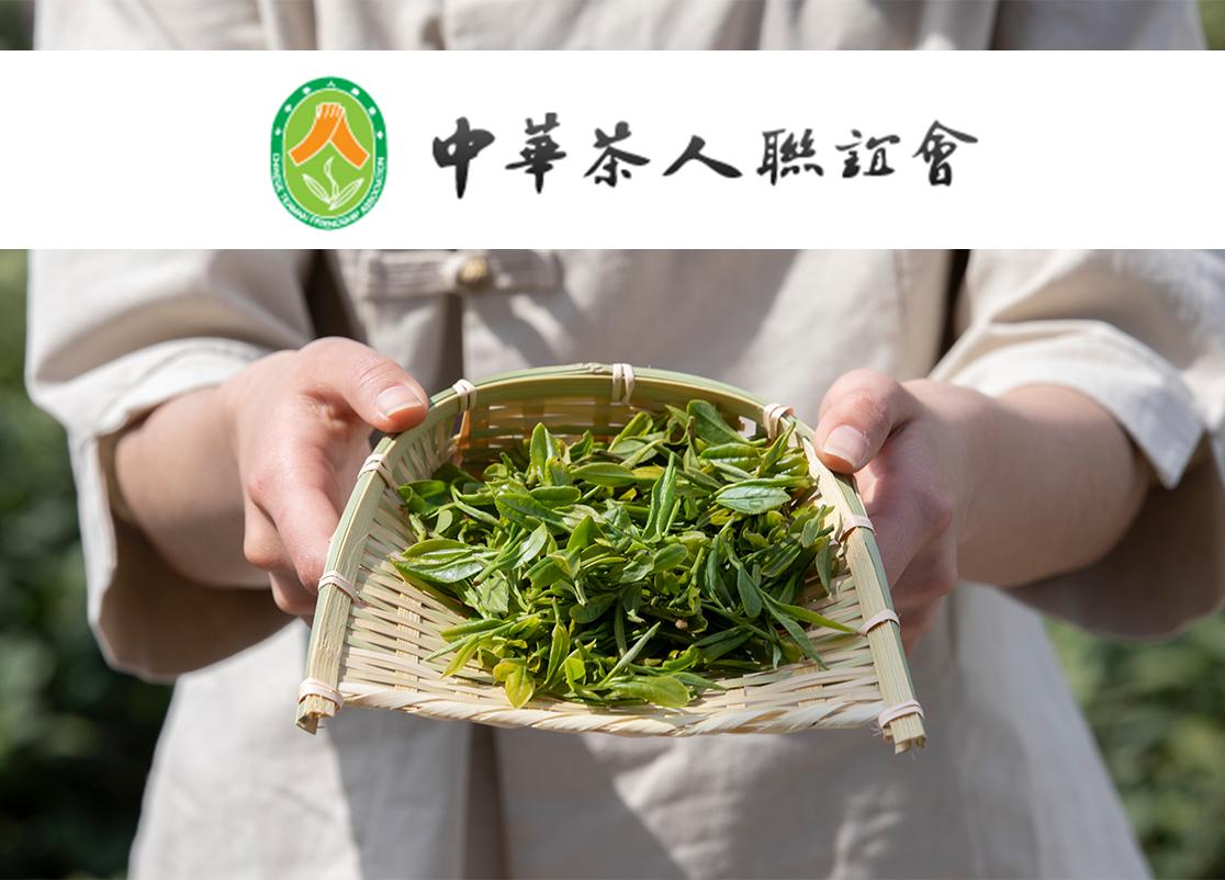 中华茶人联谊会