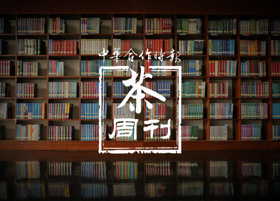 中华合作时报·茶周刊