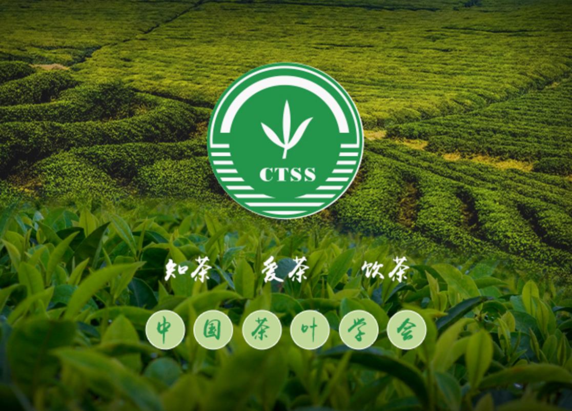 中国茶叶学会