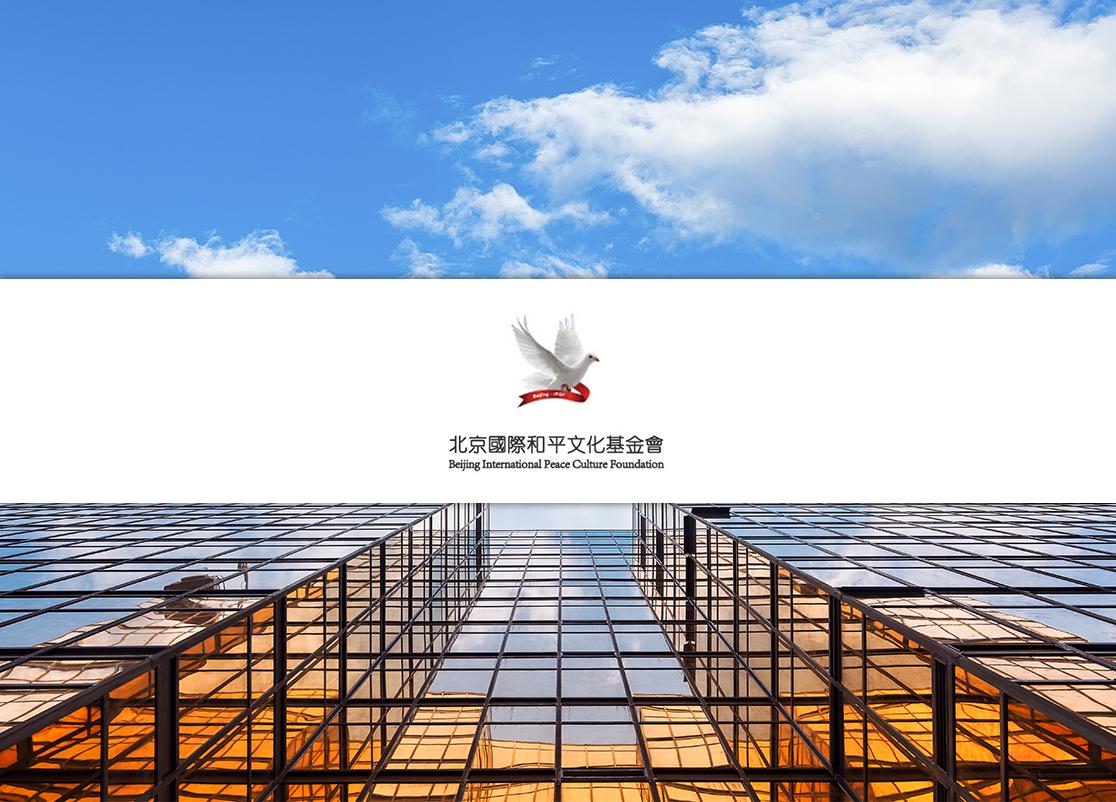 北京国际和平文化基金会