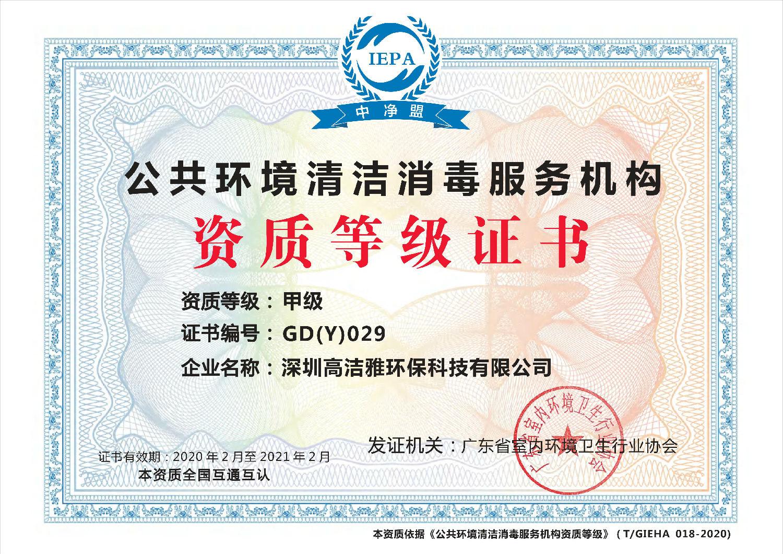 高洁雅清洁消毒甲级资质证书