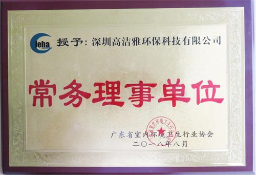 广东省室内环境卫生行业协会常务理事