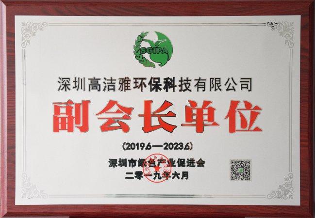 高洁雅环保--深圳绿色产业促进会副会